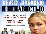 """Т/ф """"Между любовью и ненавистью"""", реж.: А. Итыгилов"""