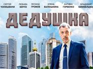 "Т/ф ""Дедушка"", реж.: И. Москвитин"