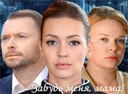 "Т/ф ""Забудь меня, мама"", реж.: Д.Елеонский"