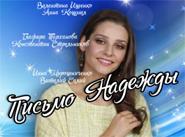 """Т/ф """"Письмо Надежды"""", реж. А. Итыгилов (мл.)"""