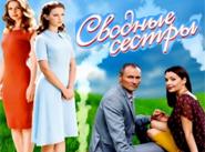 """Х/ф """"Сводные сестры"""", реж.: И.Москвитин"""