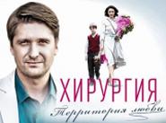 """Т/ф """"Хирургия. Территория любви"""", реж.: Р. Бровко"""