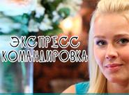 """Т/ф """"Экспресс-командировка"""", реж.: Р.Барабаш"""