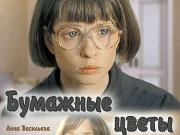 """Т/ф """"Бумажные цветы"""", реж.: В. Харченко-Куликовский"""