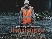 """К/ф """"Листопад"""", реж.: М. Кондакова"""