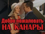 """Т/ф """"Добро пожаловать на Канары"""", р.: В. Харченко-Куликовский"""