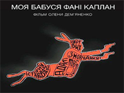 "Х/ф "" Моя бабушка - Фаня Каплан"", реж.: О.Демьяненко"