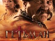 """Х/ф """"Гетьман"""", реж.: В.Васильев"""