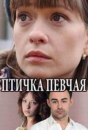 """Птичка певчая"", реж. М. Малич"