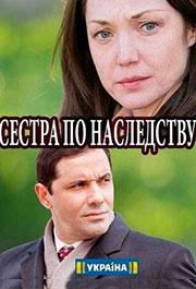 """""""Сёстры по наследству"""", реж. П. Тупик"""